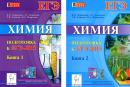 Подготовка к ЕГЭ-2015. Химия. В.Н.Доронькин (Книга 1 и Книга 2)