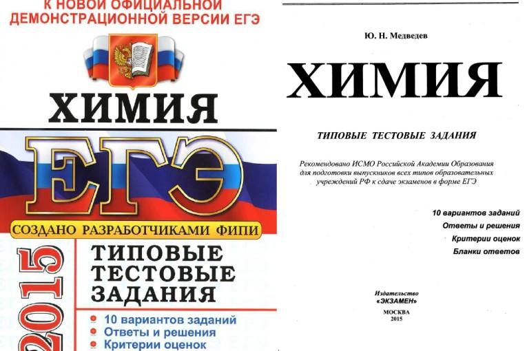 Химия ЕГЭ Медведев