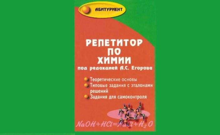 Репетитор по химии (под редакцией Егорова А.С.)