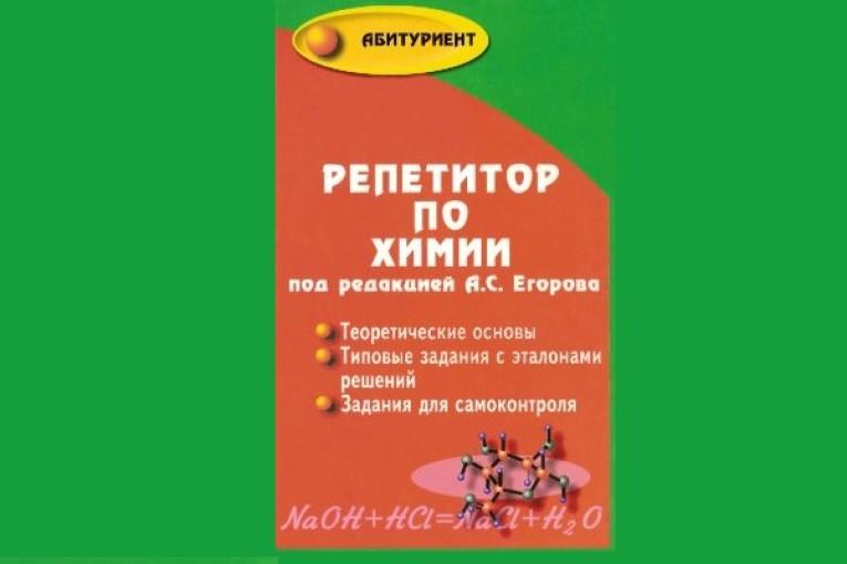 Репетитор по химии Егоров